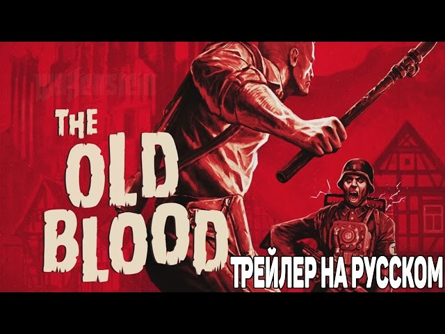 Видео к игре Wolfenstein The Old Blood