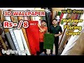 Download Lagu 3D Wallpaper, Customize Wallpaper,Flooring,Matting,Carpet Trending Interior Decoration | Only 8 Rs Mp3 Free