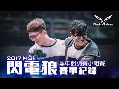 【閃電狼 FW】2017 MSI 賽事紀錄