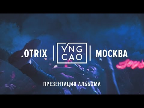 .Otrix - Презентация Альбома
