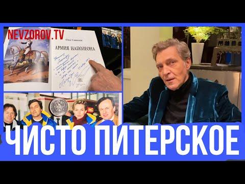 Невзоров о профессоре  Соколове - убийце