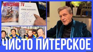 Невзоров об Олеге Соколове. Лютая питерщина