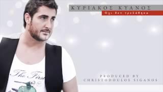 Kiriakos Kianos - 'οχι Δεν Τρελάθηκα