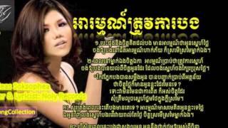 [ Town CD Vol 47 ] Meas Soksophea - Arom Trov Ka Bong (Lyrics)