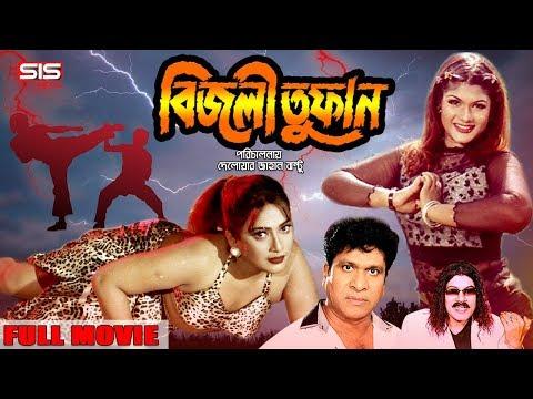 BIJLI TUFAN বিজলী তুফান Bangla Movie Munmun Dany Sidak Ustad Jahangir SIS Media