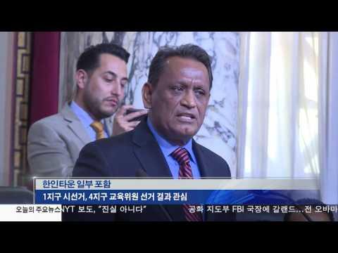 오늘 LA시 결선…1지구 선거 관심  5.16.17 KBS America News