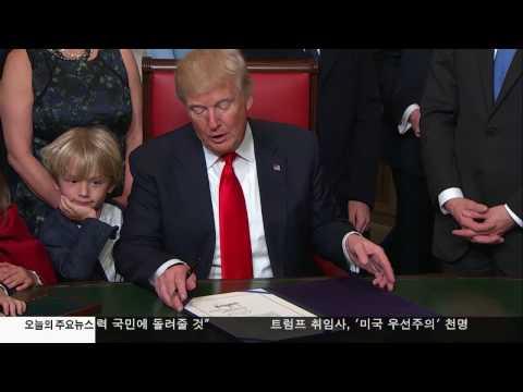 첫 업무 '매티스 국방장관 임명' 1.20.17 KBS America News