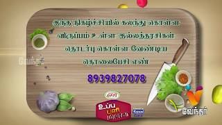 Subscribe to Vendhar TVhttp://goo.gl/wdkOLpSocial media linksFacebook: https://www.facebook.com/vendhartvmediaTwitter: https://twitter.com/VendharmediaGoogle+: http://goo.gl/3Slvl0Website: http://vendharmedia.in/ Vendhar TV Official YouTube Channel is managed by Culture Machine Media Pvt ltd