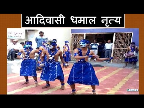 Video Adivasi Dhamal Nrutya |Siddi Dhamal Folk Dance of Gujarat, African tribal dance. download in MP3, 3GP, MP4, WEBM, AVI, FLV January 2017