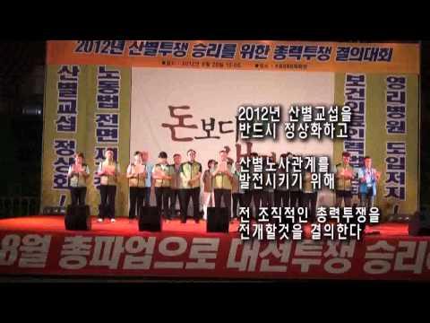 [영상뉴스] 보건의료노조 총력투쟁 결의대회