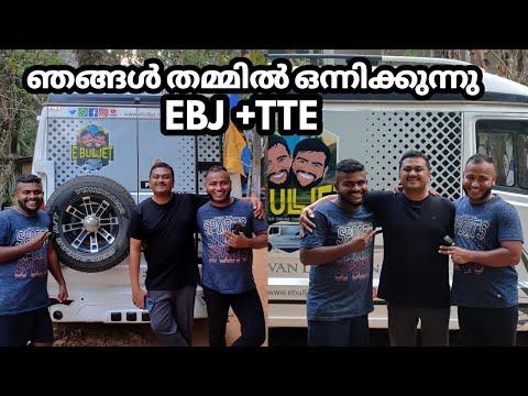 ഞങ്ങൾ തമ്മിൽ ഒന്നിക്കുന്നു EBJ+TTE