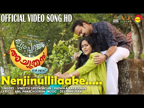 Nenjinullilaake | Official Video Song | Duet | Thattumpurathu Achuthan | Kunchacko Boban | Lal Jose