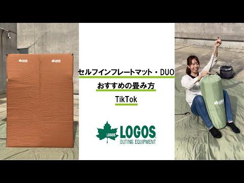 【TikTok】セルフインフレートマット・DUOのおすすめの畳み方