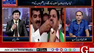 Election Special Transmission 08-07-18 Part-5