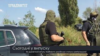 Випуск новин на ПравдаТут за 22.09.18 (13:30)
