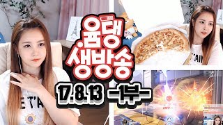 [윰댕 생방송] 피자먹고 1년만에 오버워치 연습하기♥