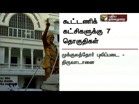 Details-of-seven-constituencies-allotted-to-ADMK-allies