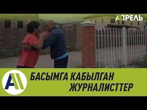 Басымга кабылган журналисттер \\\\ Апрель ТВ - DomaVideo.Ru