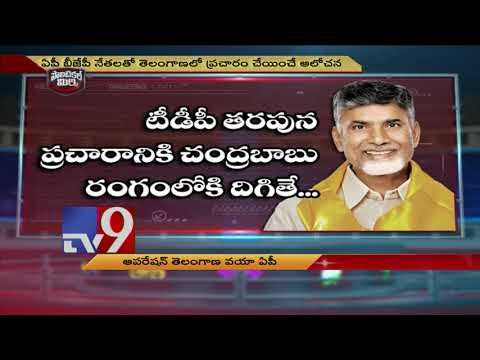 Political Mirchi : Masala News From Telugu States || 12-10-2018 - TV9