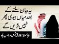 Best Husband  Wife Relationship Important Bayan by Maulana Tariq Jameel 2017  AJ Official waptubes