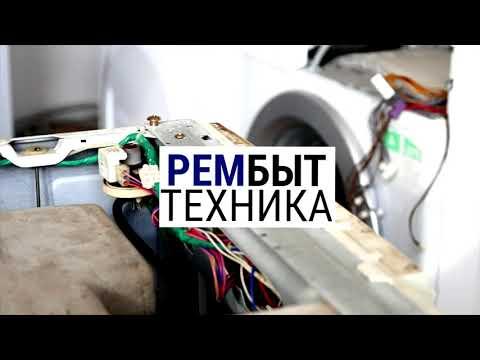 «РемБытТехника» Волгоград - весь спектр услуг по диагностике, ремонту и установке бытовой техники