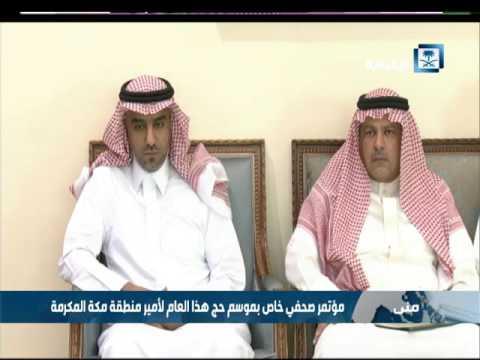 #فيديو :: #خالد_الفيصل : الإسلام دين سلام وليس دين تخريب أو إرهاب