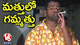 Bithiri Sathi Over Pictorial Warnings On Cigarette Packs || Funny Conversation || Teenmaar News