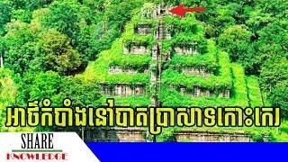 Khmer Travel - khmer