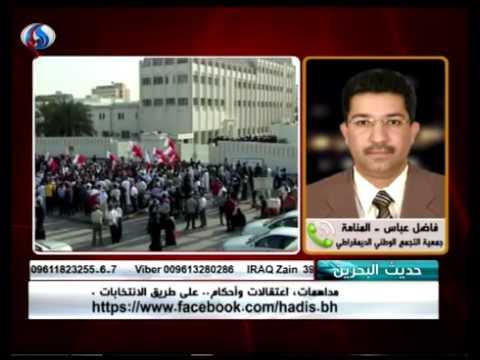 كيف يستغل النظام البحريني الوضع الاقليمي ضد المعارضة؟+فيديو