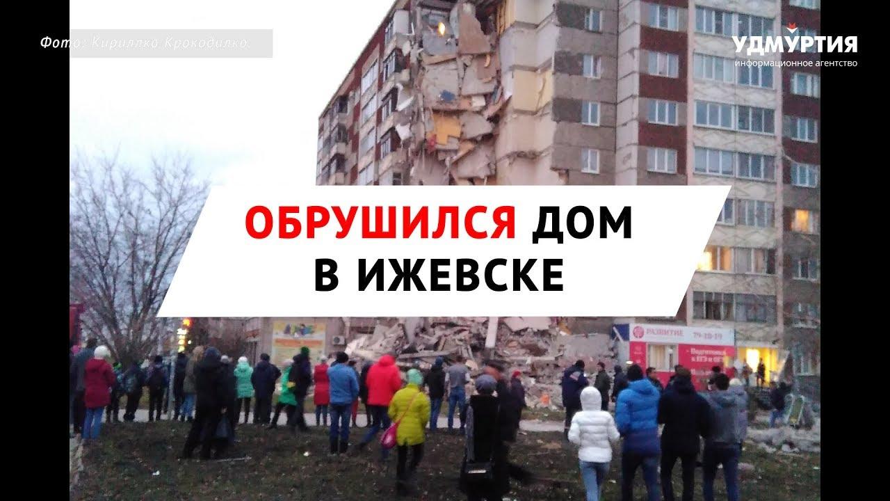 Обрушение подъезда 9-этажного дома произошло в Ижевске