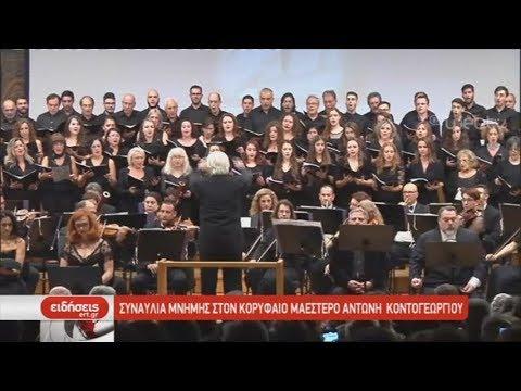 Συναυλία μνήμης στον μαέστρο Αντώνη Κοντογεωργίου   3/11/2019   ΕΡΤ