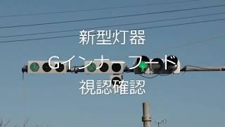 信号電材、警察庁新仕様に対応した信号灯器−小型で見やすく(動画あり)