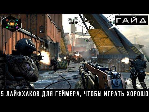 5 ЛАЙФХАКОВ ДЛЯ ГЕЙМЕРОВ, чтобы играть хорошо