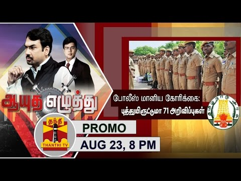 -23-08-2016-Ayutha-Ezhuthu--Debate-on-Demand-for-Grants-for-Police-Department-8PM