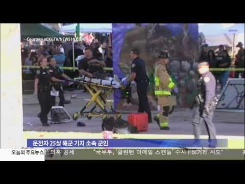 트럭 다리 아래 추락, 인파 덮쳐 10.17.16 KBS America News