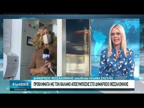 Προβλήματα με τον θάλαμο αποσυμπίεσης στο Δημαρχείο Θεσσαλονίκης | 13/10/20 | ΕΡΤ