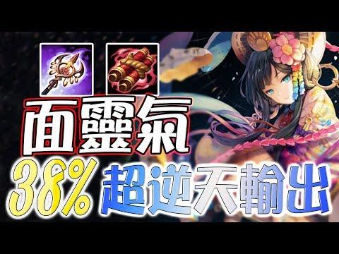 【決戰平安京】〈面靈氣〉新式神爆炸傷害!最高傷害38%輸出!11殺炫彩光束虐翻全場!
