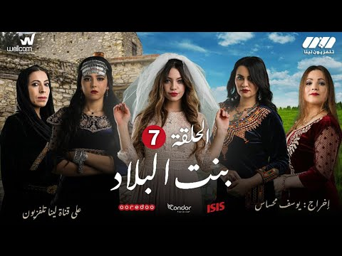 Bent Bled - Episode 7 ( Ramdan 2021) | بنت البلاد - الحلقة السابعة