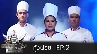Iron Chef Thailand - Battle กุ้งฝอย 2
