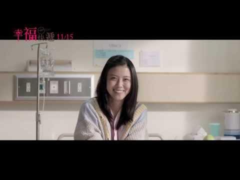 《幸福快遞》預告 11/15上映