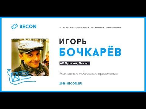 Бочкарев Игорь, Реактивные мобильные приложения
