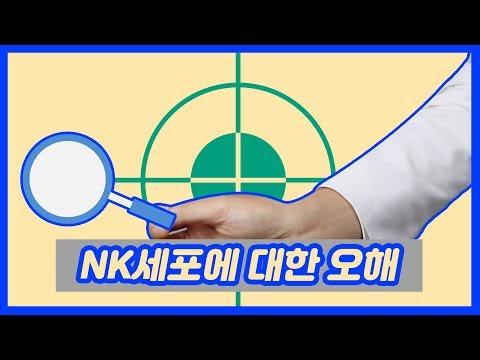 NK세포와 습관성유산