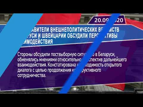 Новостная лента Телеканала Интекс 20.09.20.