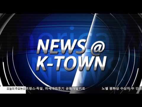 한인사회 소식 7.13.17 KBS America News