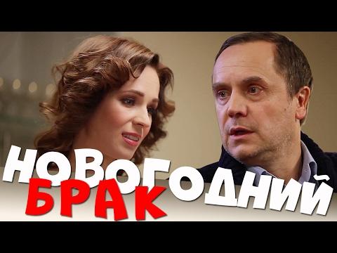 Новогодний брак - фильм - комедийная мелодрама HD (видео)