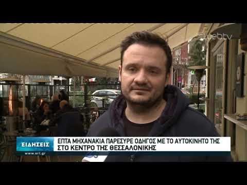 7 μηχανάκια παρέσυρε οδηγός με το αυτοκίνητό της στο κέντρο της Θεσσαλονίκης | 18/01/2020 | ΕΡΤ