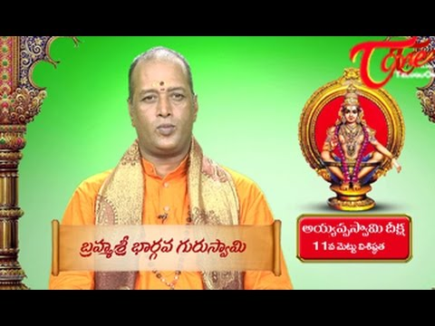 Ayyappa Swamy Deeksha || Significance of 11th Holy Step || By Brahma Sri Bhargava Guru Swamy