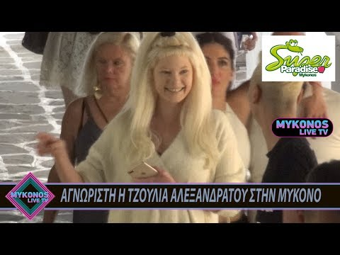 Video - Και όμως είναι η Τζούλια Αλεξανδράτου - Δείτε την με παραπάνω κιλά!