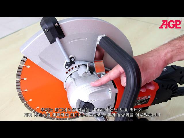 (한글) AGP C14 Concrete Saw – Introduction & Operation 콘크리트 원형톱 소개 작동