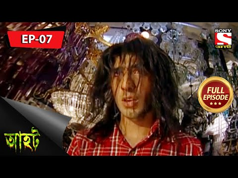 আহত 2 - Aahat 2 - Episode 7 - Full Episode